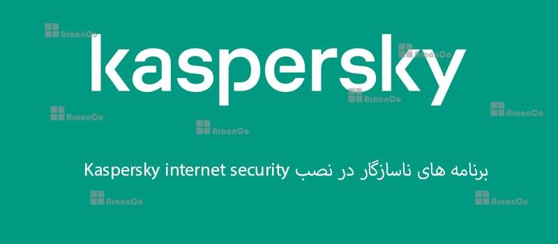 برنامه های ناسازگار در نصب kaspersky internet security