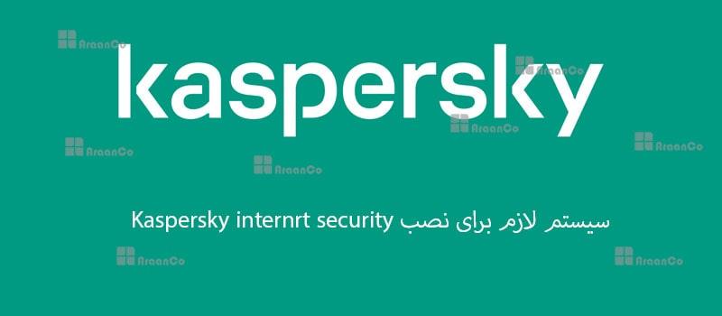 سیستم مورد نیاز برای نصب kaspersky internet security