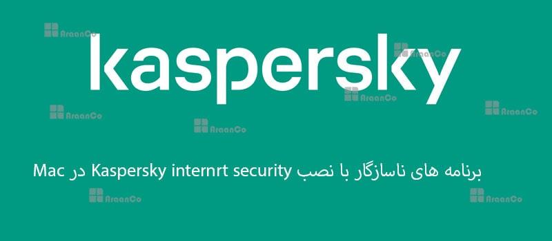 برنامه های ناسازگار با نصب kaspersky internet security در مک