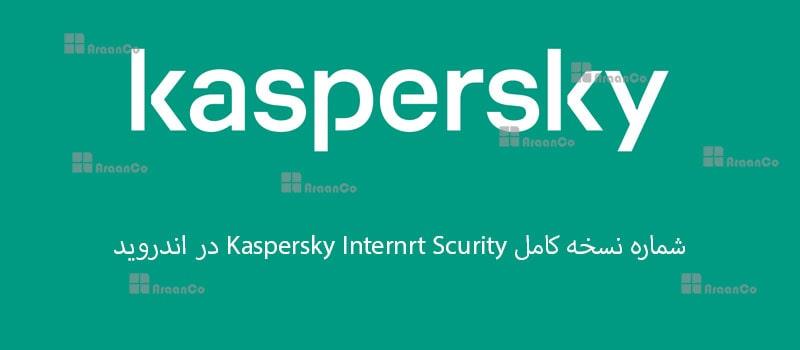 شماره نسخه کامل Kaspersky Internrt Scurity در اندروید