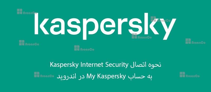 نحوه اتصال Kaspersky Internet Security به حساب My Kaspersky در اندروید
