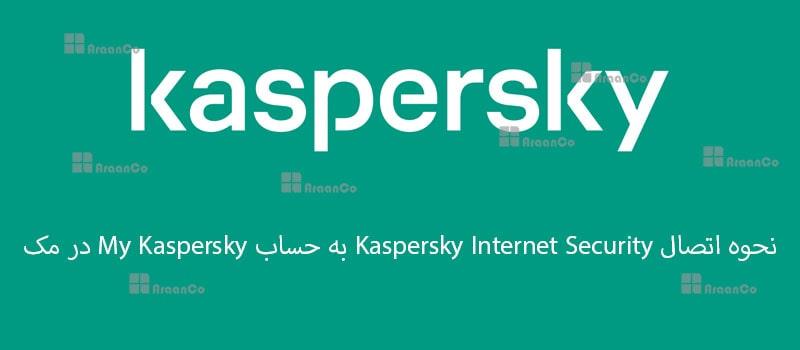نحوه اتصال Kaspersky Internet Security به حساب My Kaspersky در مک