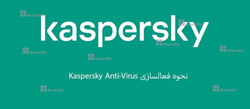 نحوه فعالسازی Kaspersky Anti-Virus