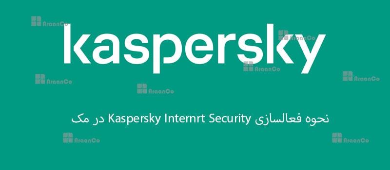 فعالسازی kaspersky internet security در مک