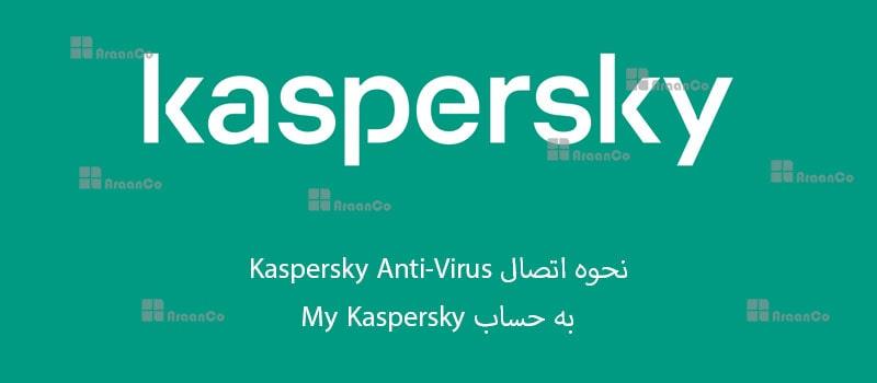 نحوه اتصال Kaspersky Anti-Virus به حساب My Kaspersky