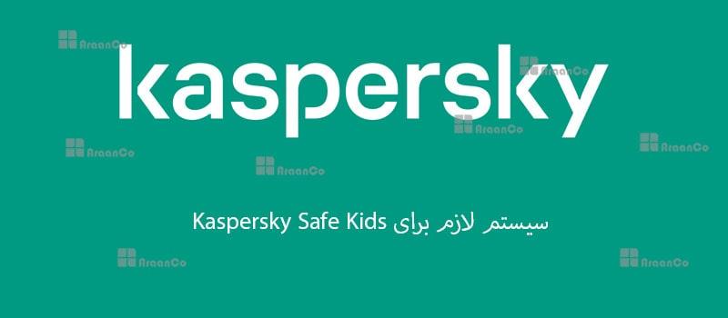 سیستم لازم برای نصب kaspersky safe kids