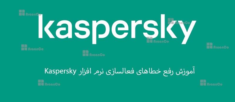 آموزش رفع خطاهای فعالسازی نرم افزار Kaspersky