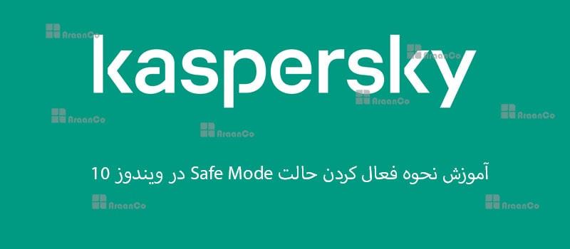 آموزش نحوه فعال کردن حالت Safe Mode در ویندوز 10