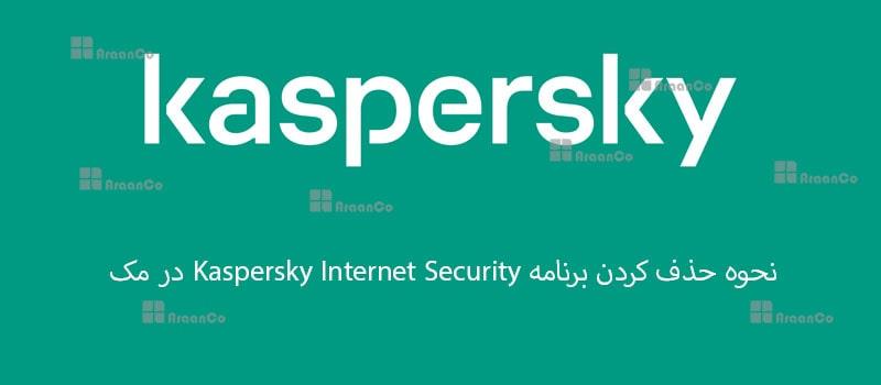 نحوه حذف کردن برنامه Kaspersky Internet Security در مک