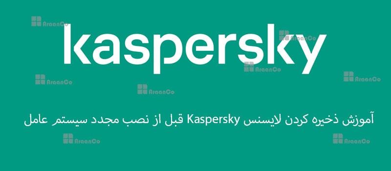 آموزش ذخیره کردن لایسنس Kaspersky قبل از نصب مجدد سیستم عامل