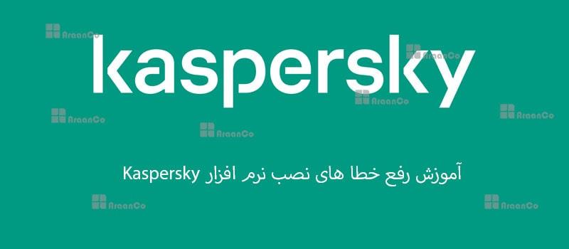 آموزش رفع خطا های نصب نرم افزار Kaspersky
